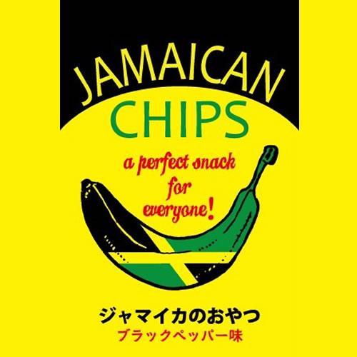 ジャマイカンチップスブラックペッパー味