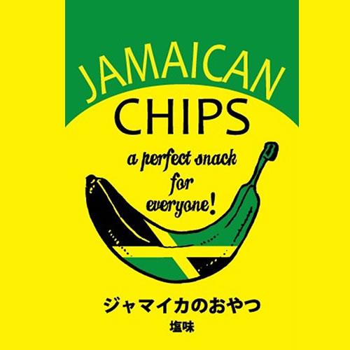 ジャマイカンチップス塩味